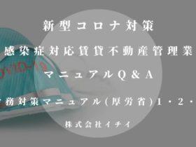 労務対策マニュアル(厚労省)123