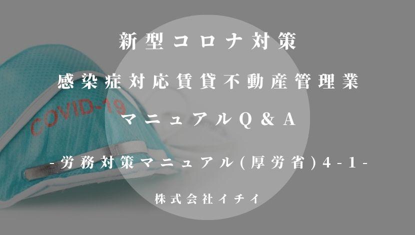 労務対策マニュアル(厚労省)4-1
