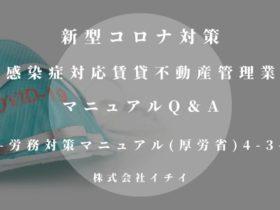 4労務対策マニュアル(厚労省)4-3