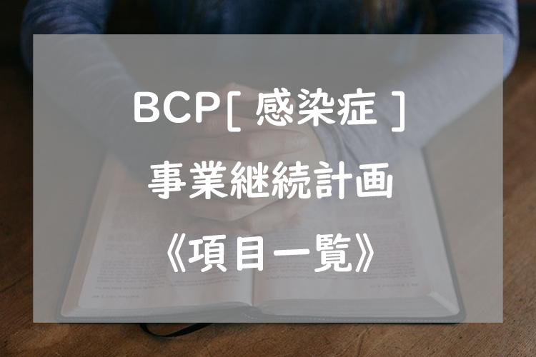 BCP[感染症]事業継続計画